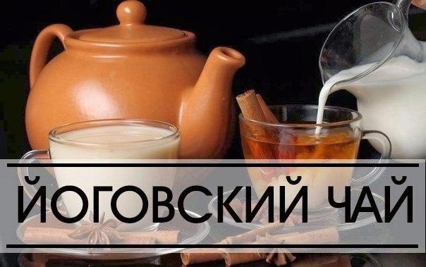 Йоговский чай. Рецепт