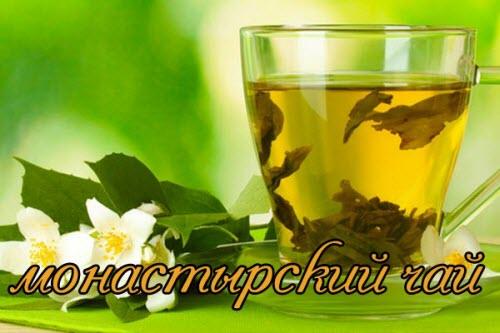 Монастырский чай: напиток вечности