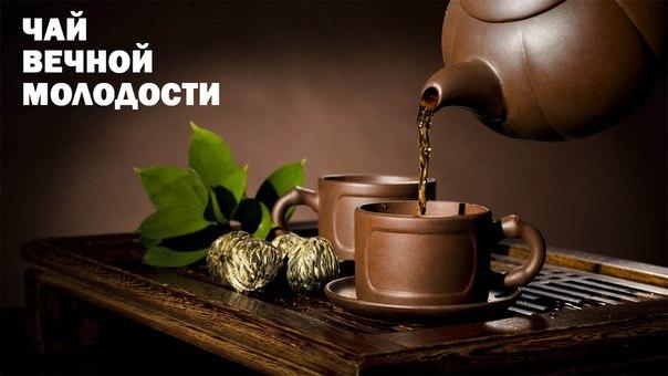 """Чай """"Вечная молодость"""" (для женщин)"""