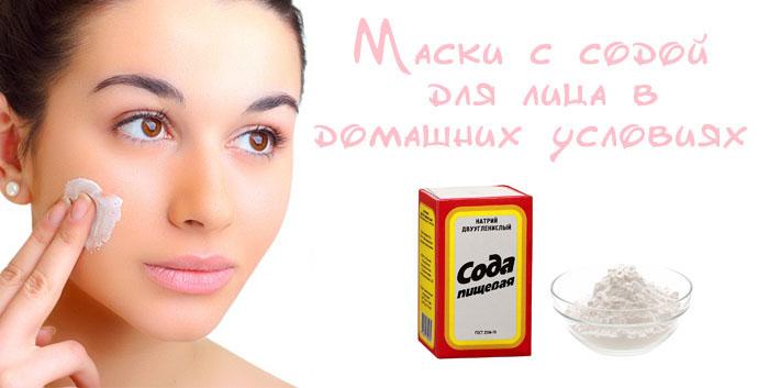 Маски из соды для лица