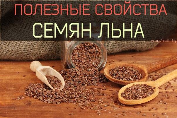 Полезные свойства льняного семени